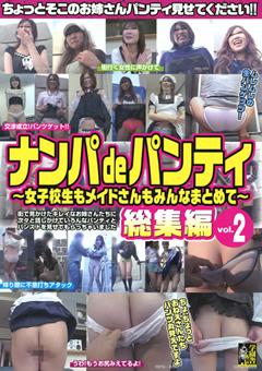 ナンパdeパンティ ~女子校生もメイドさんもみんなまとめて総集編~ vol.2