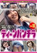 ティーンパンチラ Vol.10