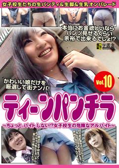 ティ-ンパンチラ Vol.10 ~ちょっと、バイト、しない!?女子校生の危険なアルバイト~