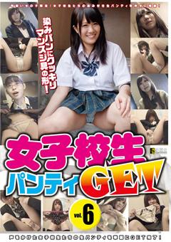 女子校生パンティGET vol.6