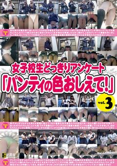 女子校生どっきりアンケート「パンティの色おしえて!」 Vol.3