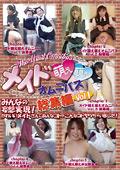 メイド萌え萌えオムニバス 総集編 Vol.1