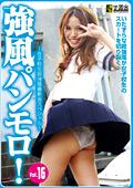 強風パンモロ! Vol.16
