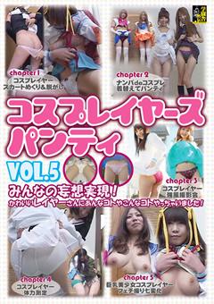 コスプレイヤーズパンティ VOL.5