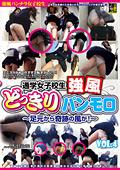 通学女子校生 強風どっきりパンモロ VOL.4
