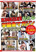 学園舎マガジン Vol.6