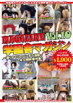学園舎マガジン Vol.10