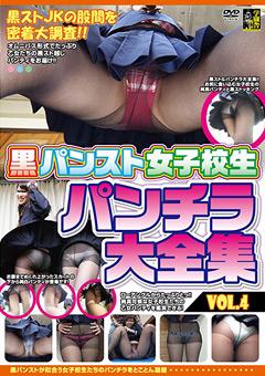 「黒パンスト女子校生 パンチラ 大全集 VOL.4」のパッケージ画像