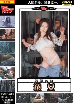 【若菜あい動画】猿女1-若菜あい-フェチ