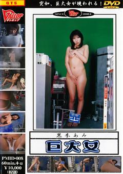【黒木あみ動画】巨大女-第2巻-フェチ