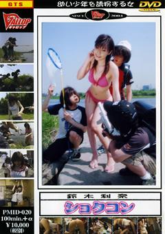 ショタコン 第2巻