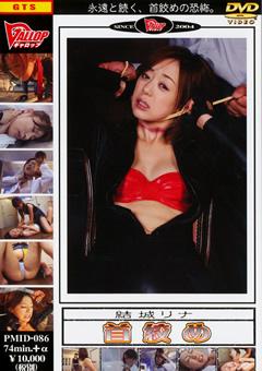 【結城リナ 首絞め】首絞め-第四巻-SM