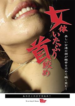 【浦田みらい 動画シェア】女身体いたぶり首絞め01-SM