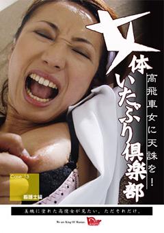 女体いたぶり倶楽部13 看護士編