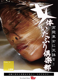 「女体いたぶり倶楽部 14 女優編」のパッケージ画像