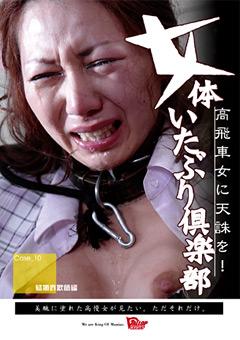 「女体いたぶり倶楽部 10 結婚詐欺師編」のパッケージ画像