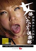 女体いたぶり倶楽部08 麻薬捜査官編