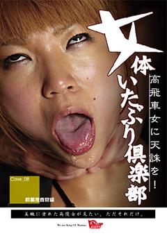 「女体いたぶり倶楽部 08 麻薬捜査官編」のパッケージ画像