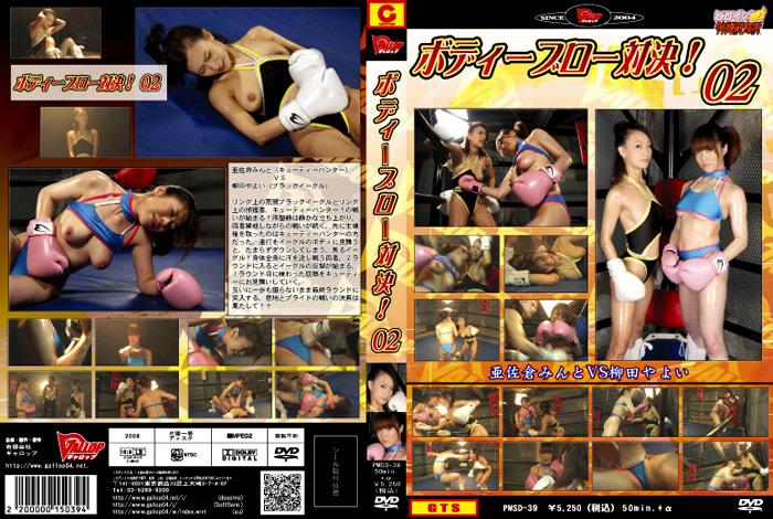 ボディーブロー対決!02