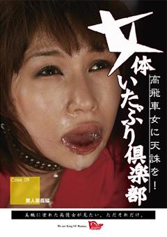 女体いたぶり倶楽部09 美人部長編