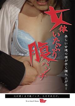 【桐原あずさ動画】女身体いたぶり-腹パンチ02-SM