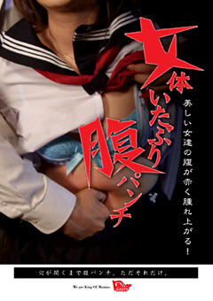 【加藤はる希動画】女身体いたぶり-腹パンチ01-SM