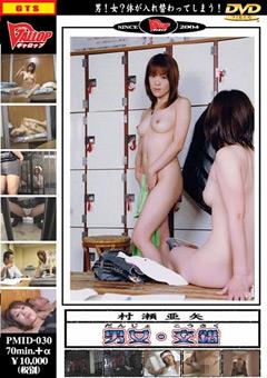 男女・交錯 第3巻