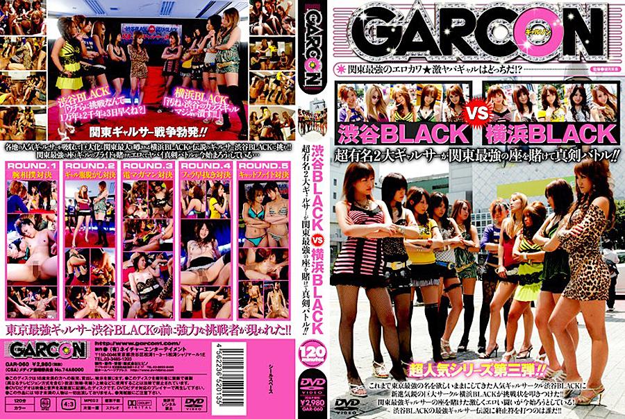 渋谷BLACK VS 横浜BLACK 超有名2大ギャルサー