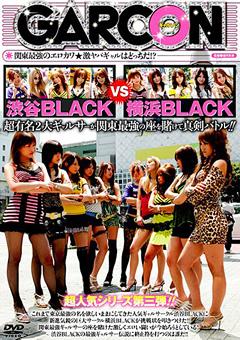 渋谷BLACK VS 横浜BLACK 超有名2大ギャルサーが関東最強の座を賭けて真剣バトル!!関東最強のエロカワ★激ヤバギャルはどっちだ!?