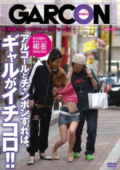 渋谷露店で販売されている媚薬「○○○-○○○」 アルコールとチャンポンすれば、ギャルがイチコロ!!
