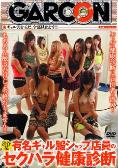 渋谷某有名ギャル服ショップ店員のセクハラ健康診断 !ギャルのからだ、全部見せます !!