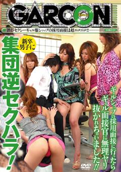 渋谷で話題のギャルだらけガールズバーでゆるゆるギャルと最後まで…ガールズバーの遊び方教えます!!