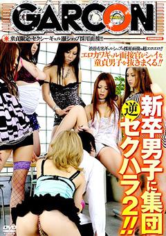 AV女優無修正・アダルト動画・サンプル動画:新卒男子に集団逆セクハラ2!!