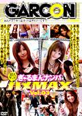 ぎゃるまんナンパ ハメMAX Vol.03