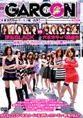 渋谷BLACK VS 六本木キャバ嬢連合