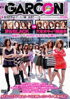 渋谷BLACK VS 六本木キャバ嬢連合新世代ギャルサー天下統一抗争!!