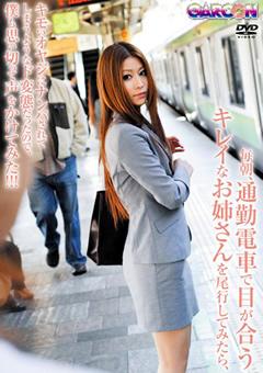 毎朝、通勤電車で目が合うキレイなお姉さんを尾行してみたら、キモいオヤジにナンパされてしまうようなド変態だったので、僕も思い切って声をかけてみた!!!