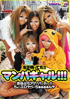 生き残ってた!!マンバギャル!!!渋谷ぶちアゲ パーティー!!ちょ~エロヤベーぢぁぁぁぁん
