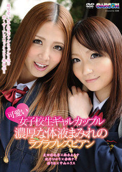 【友田彩也香 jk】JKギャルカップル-濃密な身体液まみれのレズビアン-レズ