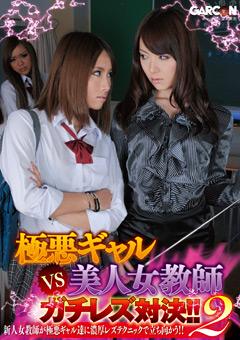 極悪ギャルVS美人女教師ガチレズ対決!! 2