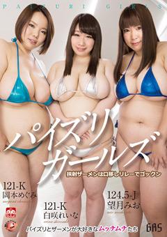 【白咲れいな動画】準パイズリガールズ-マニアック
