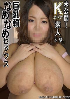 「未公開!Kカップ素人 巨乳輪なめなめセックス」のサンプル画像