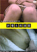 終電&痴●3