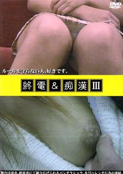 終電&痴漢3