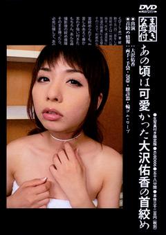 【大沢佑香動画】あの頃は可愛かった大沢佑香の首絞め-SM