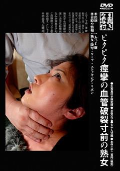 【sm動画あずま】ピクピク痙攣の血管破裂寸前の熟女-SM