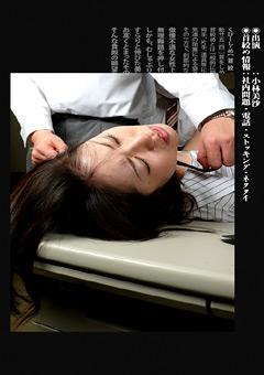 怒りの窓際族クニちゃん女上司と首絞め対決