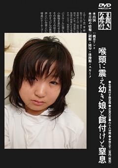 【桃井アンナ動画】喉頭に震え幼き娘と餌付けと窒息-SM