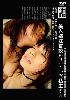 【首絞め 姉妹】美女姉妹首絞めサバイバル、私生きる-SM