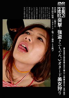 「突撃!強盗クニちゃん、レオタード美女狩り」のパッケージ画像